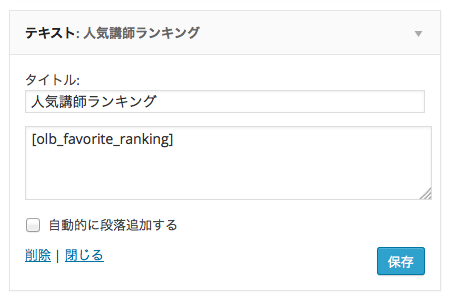 olb-favorite-ranking-widget