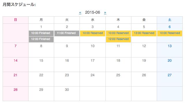 [Member's monthly schedule]