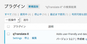 qTranslate X
