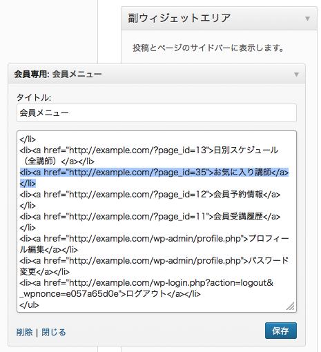 ex04e_widget